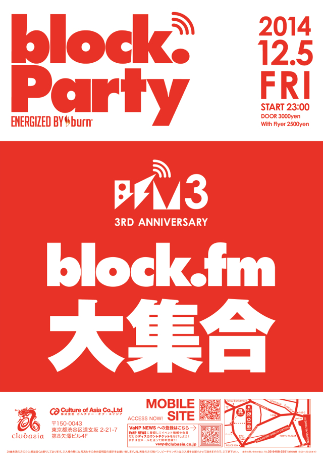 141205_block_party_flyer_omote.jpg